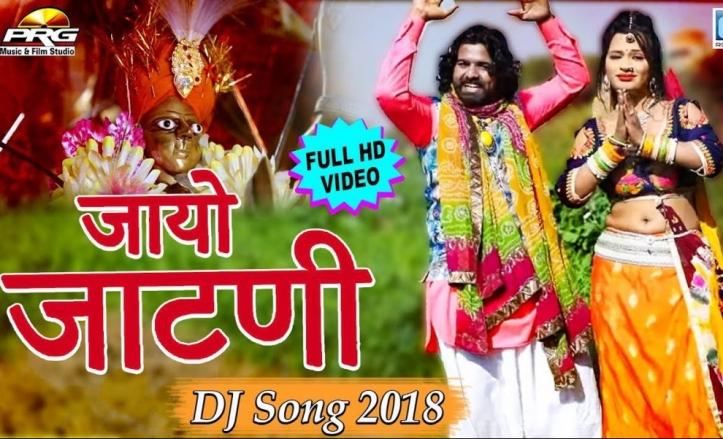 जायो_जाटणी_Jaayo Jatni Rajasthani latest DJ song